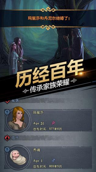 诸神皇冠百年骑士团传承攻略 传承怎么选择
