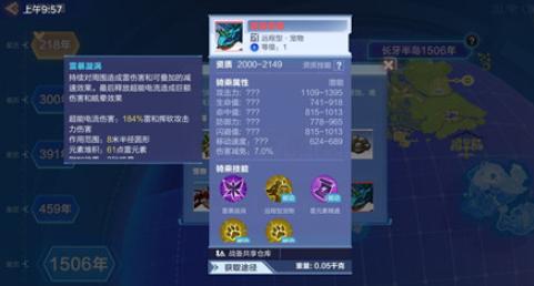 我的起源宠物雷霆使者地图位置介绍 我的起源雷霆使者捕捉攻略