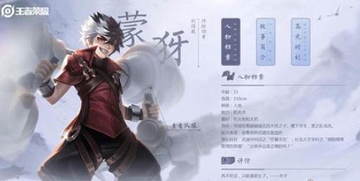 王者荣耀蒙犽铭文选择推荐 王者荣耀蒙犽5级铭文方案