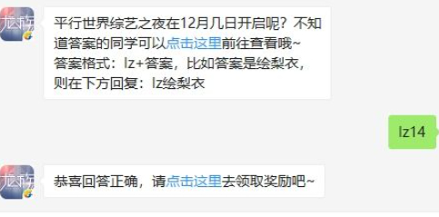 龙族幻想12月13日每日一题答案 平行世界综艺之夜开启时间