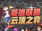 云顶之弈9.24游侠阵容推荐 云顶之弈最强游侠阵容详解