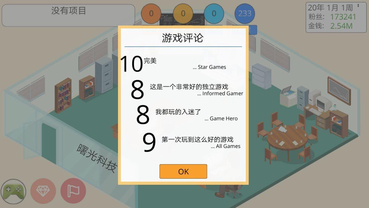 游戏开发大享截图