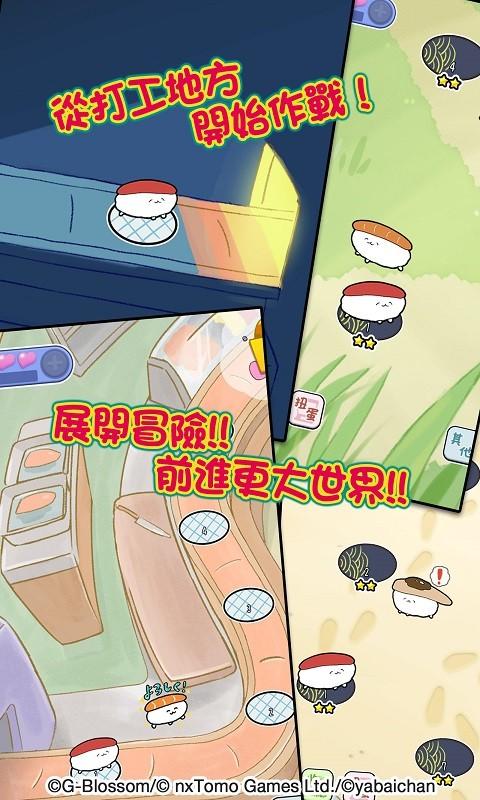 寿司君去打工截图
