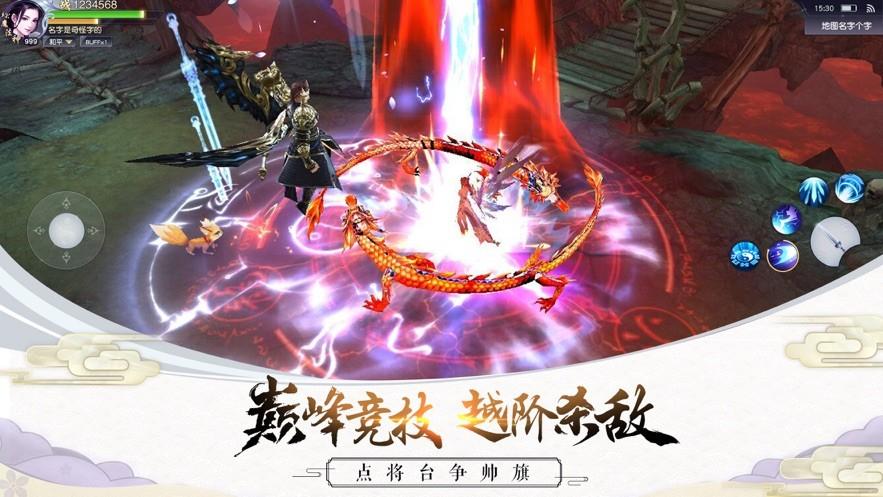 剑与天下之幻龙九天截图