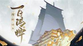阴阳师百闻牌判官雪女流平民卡组 阴阳师百闻牌零SSR阵容推荐