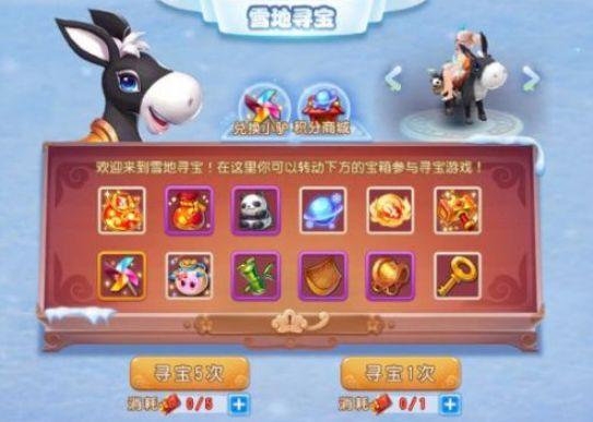 梦幻西游手游雪地寻宝活动玩法攻略 梦幻西游手游雪地寻宝积分获取攻略