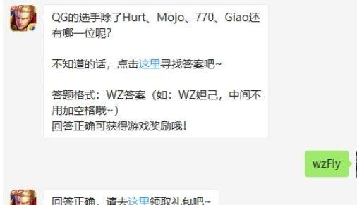 王者荣耀12月14日每日一题答案 QG选手有哪几位