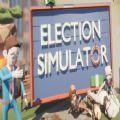 选举模拟器2020