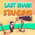 最后站着的鲨鱼