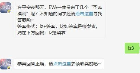 龙族幻想12月25日每日一题答案 EVA带来了几个圣诞福利