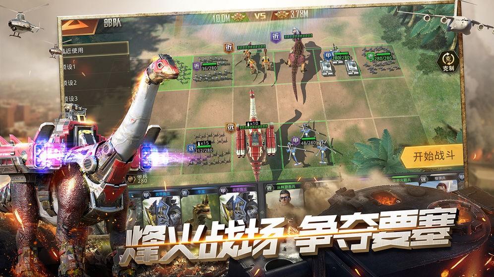 战争online超级巨兽截图