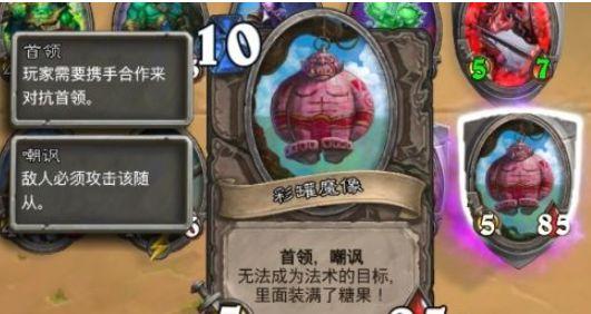 炉石传说新年庆典乱斗玩法攻略 炉石传说新年庆典玩法介绍