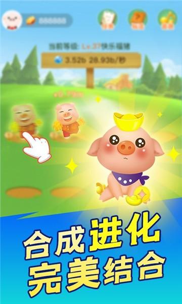 欢乐养猪场游戏截图