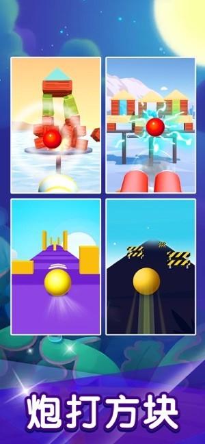 球球沖擊游戲截圖
