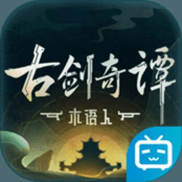 古剑奇谭木语人官方网站