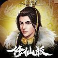 華夏英雄傳帝王修仙