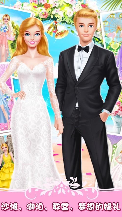 夢幻婚禮換裝化妝截圖