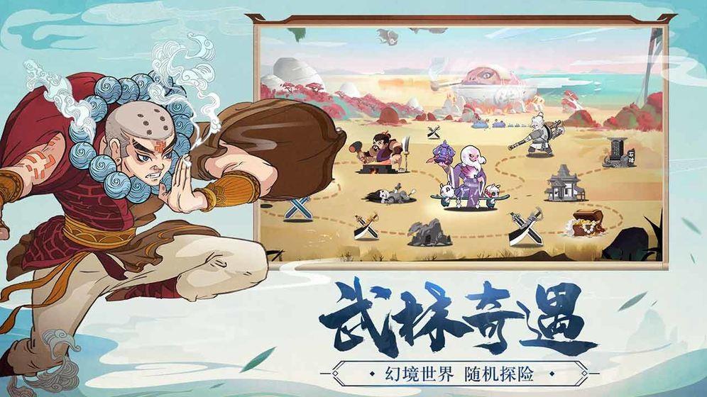 古今江湖跨越星弧截圖