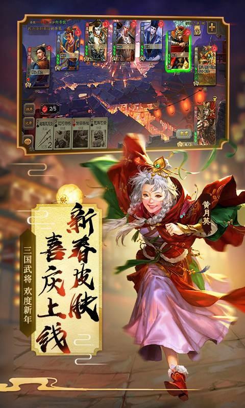 三国杀春节版截图