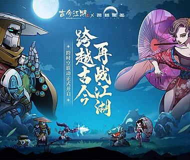 《古今江湖》X《跨越星弧》聯動活動正式開啟!