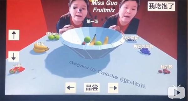 郭老师3D水果捞截图