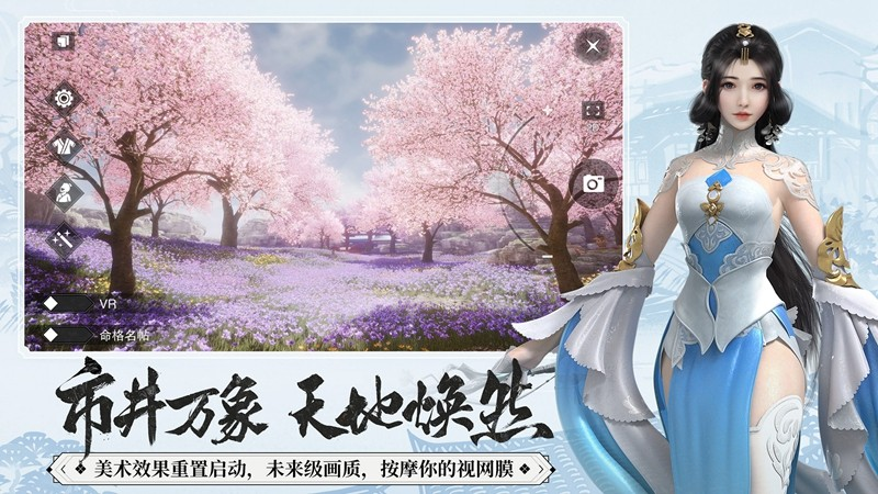 一梦江湖二周年截图