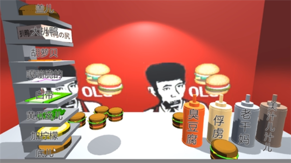 老八小汉堡截图