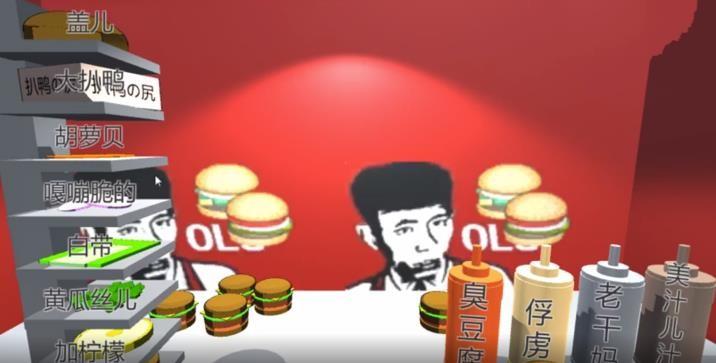 老八秘制小漢堡截圖