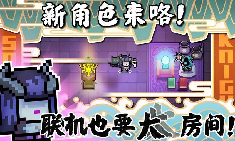 元气骑士2.5.1版本截图
