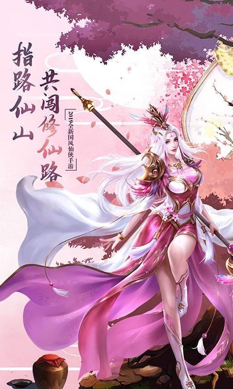 玲珑仙剑截图