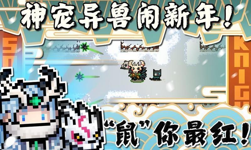 元气骑士2.5.1最新版截图
