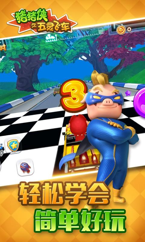 猪猪侠之五灵飞车截图