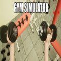 健身房模擬器