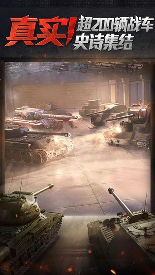 机甲世界战争截图