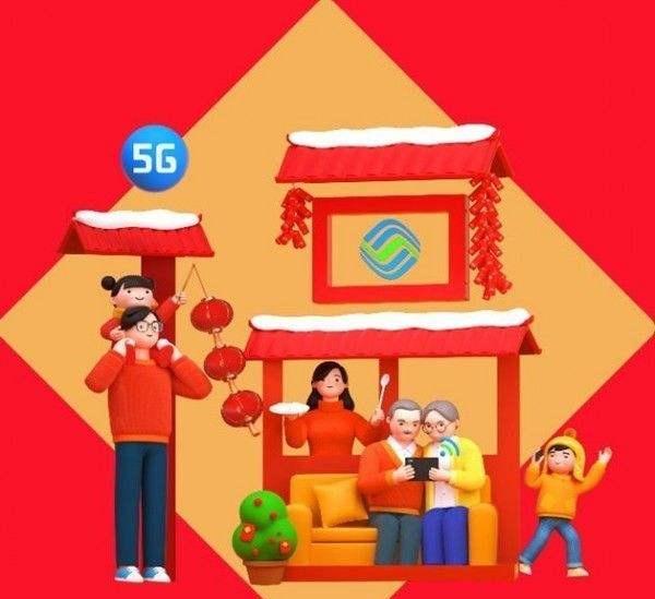 中国移动福字攻略 2020中国移动福字活动一览