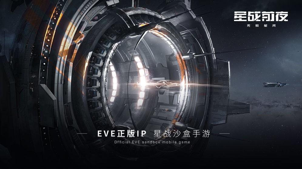 EVE星战前夜无烬星河截图