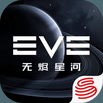 EVE星戰前夜無燼星河