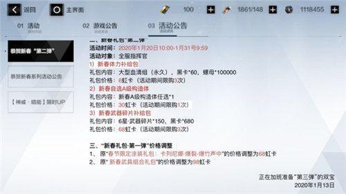 战双帕弥什新春武器碎片补给包购买建议 新春补给包性价比分析
