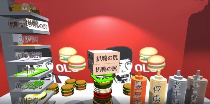 老八3D小汉堡截图