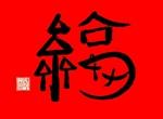 马云福字高清图片 集五福必得沾福卡攻略