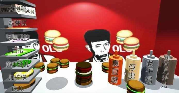 老八秘制小汉堡模拟器2.0截图
