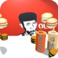 老八秘制小汉堡模拟器2.0