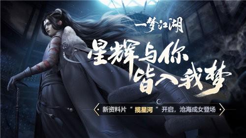一梦江湖2020截图