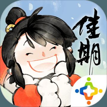 佳期团圆春节版