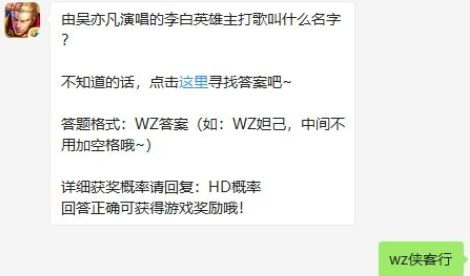 王者荣耀1月17日每日一题答案 吴亦凡演唱的李白英雄主打歌