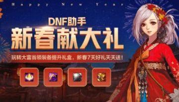 DNF2020新年大富翁玩法攻略 DNF助手新春福利活動介紹