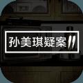 孙美琪疑案2