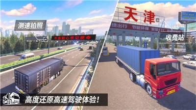 中国卡车之星游戏截图