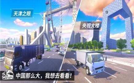 中國卡車之星官方版截圖