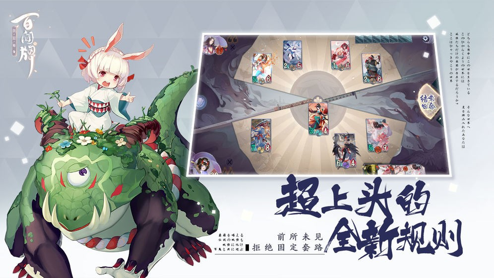 阴阳师百闻牌:百闻新年祭截图